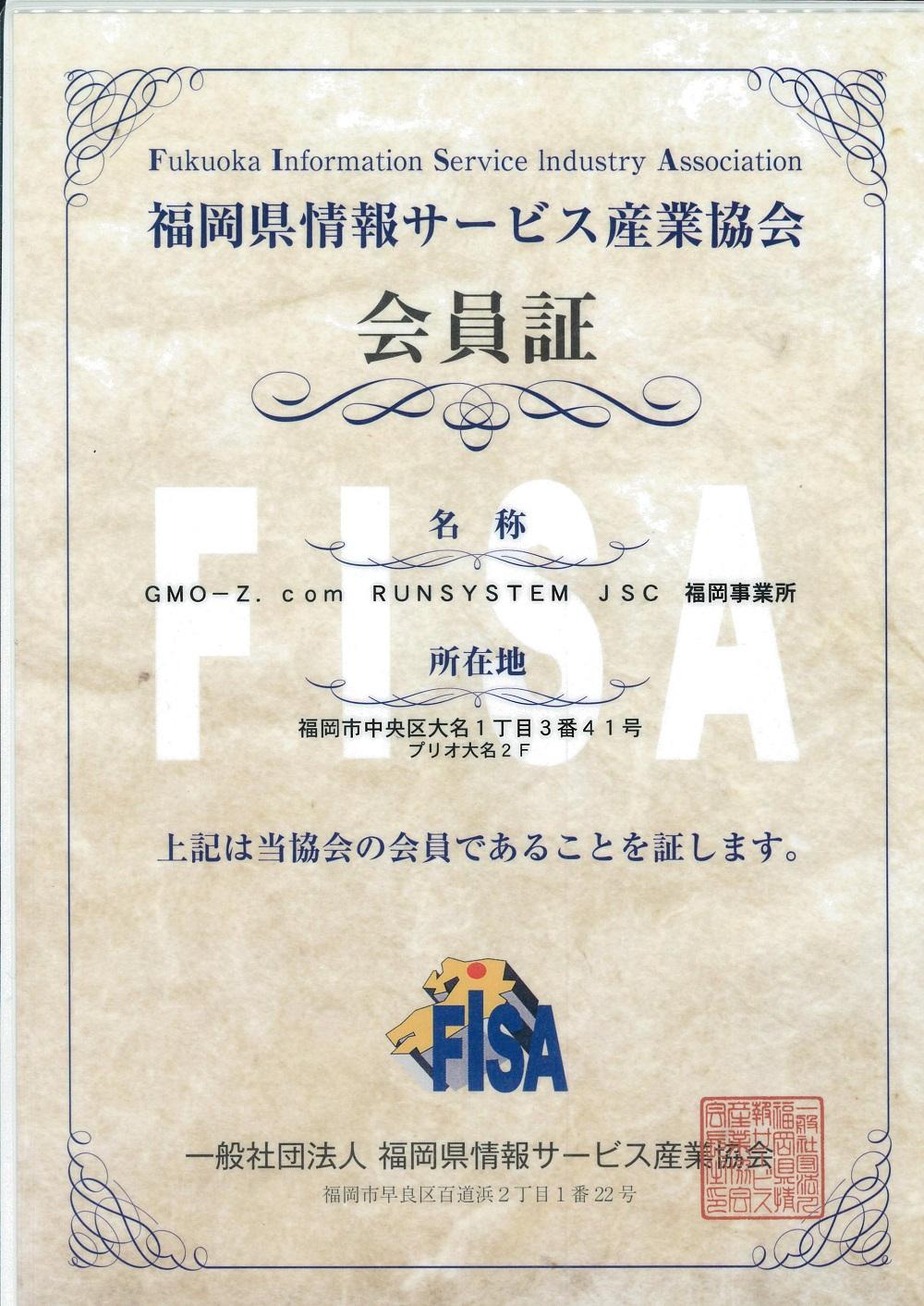 (写真)GMO-Z.com RUNSYSTEMは福岡県情報サービス産業協会(FISA)に加入しました。
